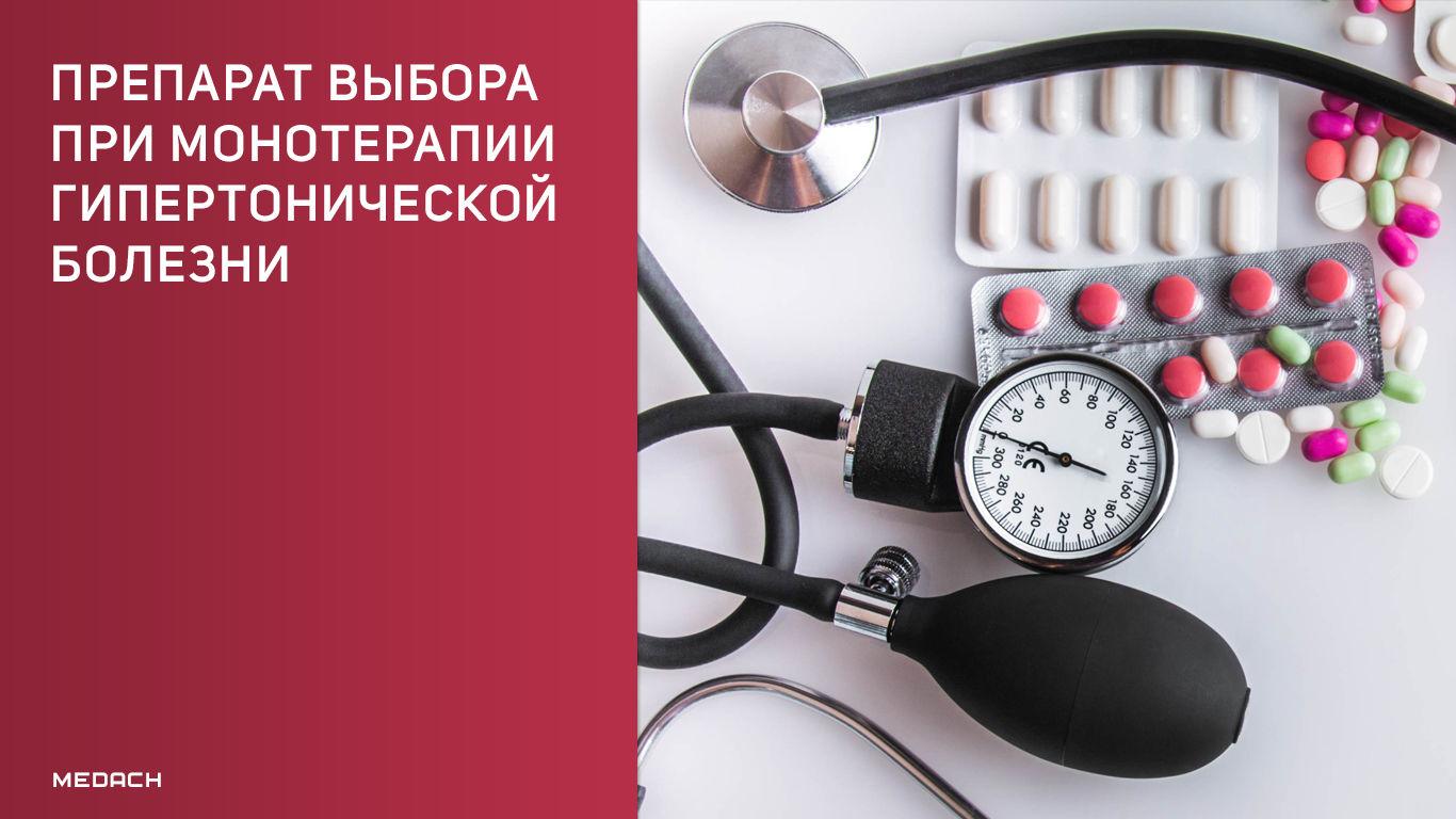 Гипертоническая болезнь. Определение, этиология и ...